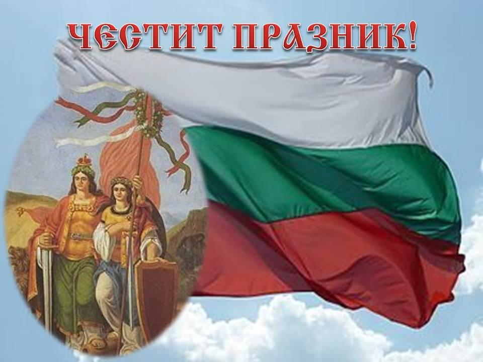 Ботевград отбелязва Деня на Съединението
