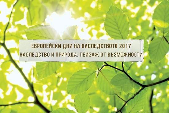 С НАД 280 СЪБИТИЯ БЪЛГАРИЯ ОТБЕЛЯЗВА ЕВРОПЕЙСКИТЕ ДНИ НА НАСЛЕДСТВОТО
