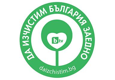 """Община Ботевград отново се включва в инициативата """"Да изчистим България заедно"""""""