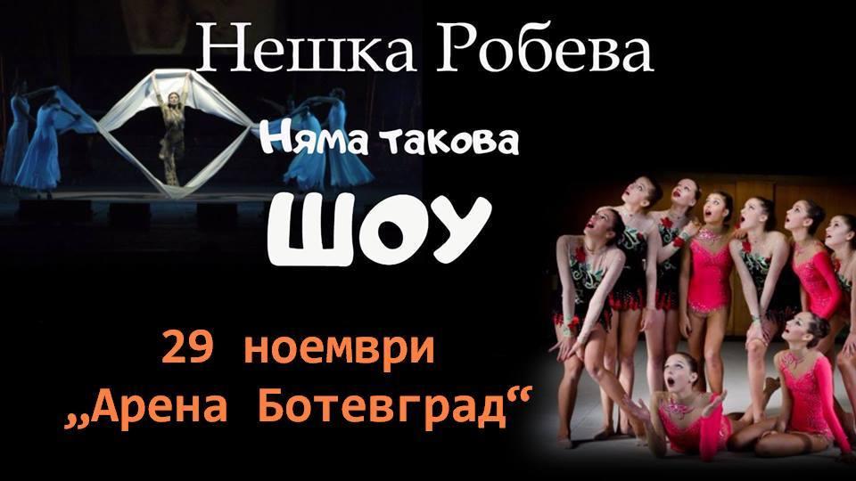 НЯМА ТАКОВА ШОУ! - предпремиерно в Ботевград на 29 ноември