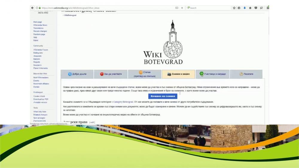 """С връчване на награди завърши първият етап от инициативата """"Ботевград - първият уикиград в България"""""""