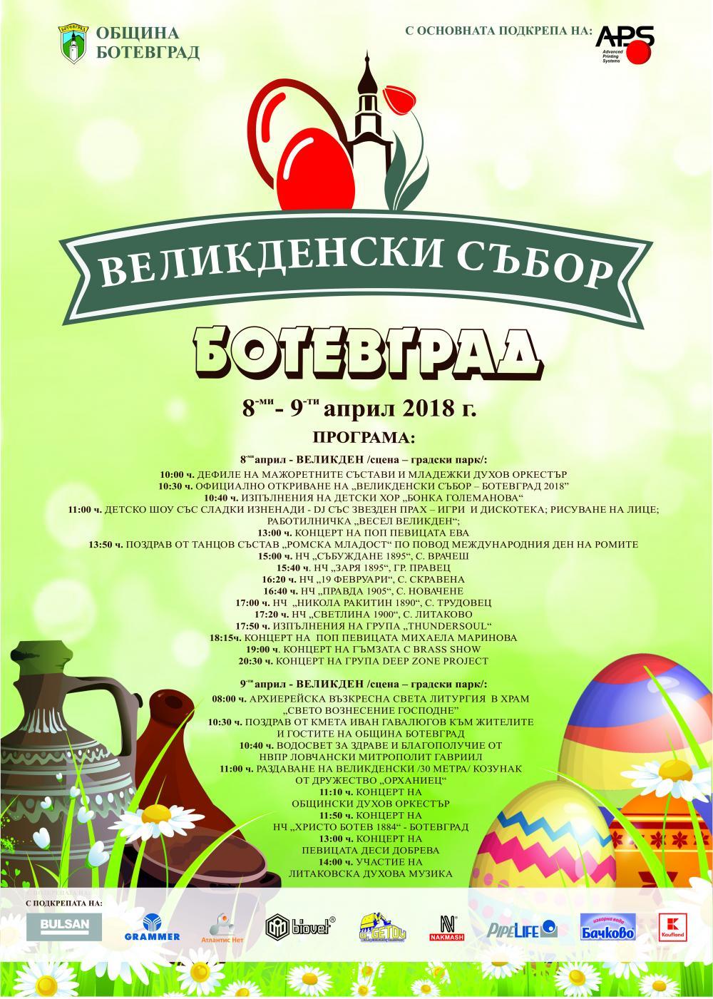 Програма - Великденски събор