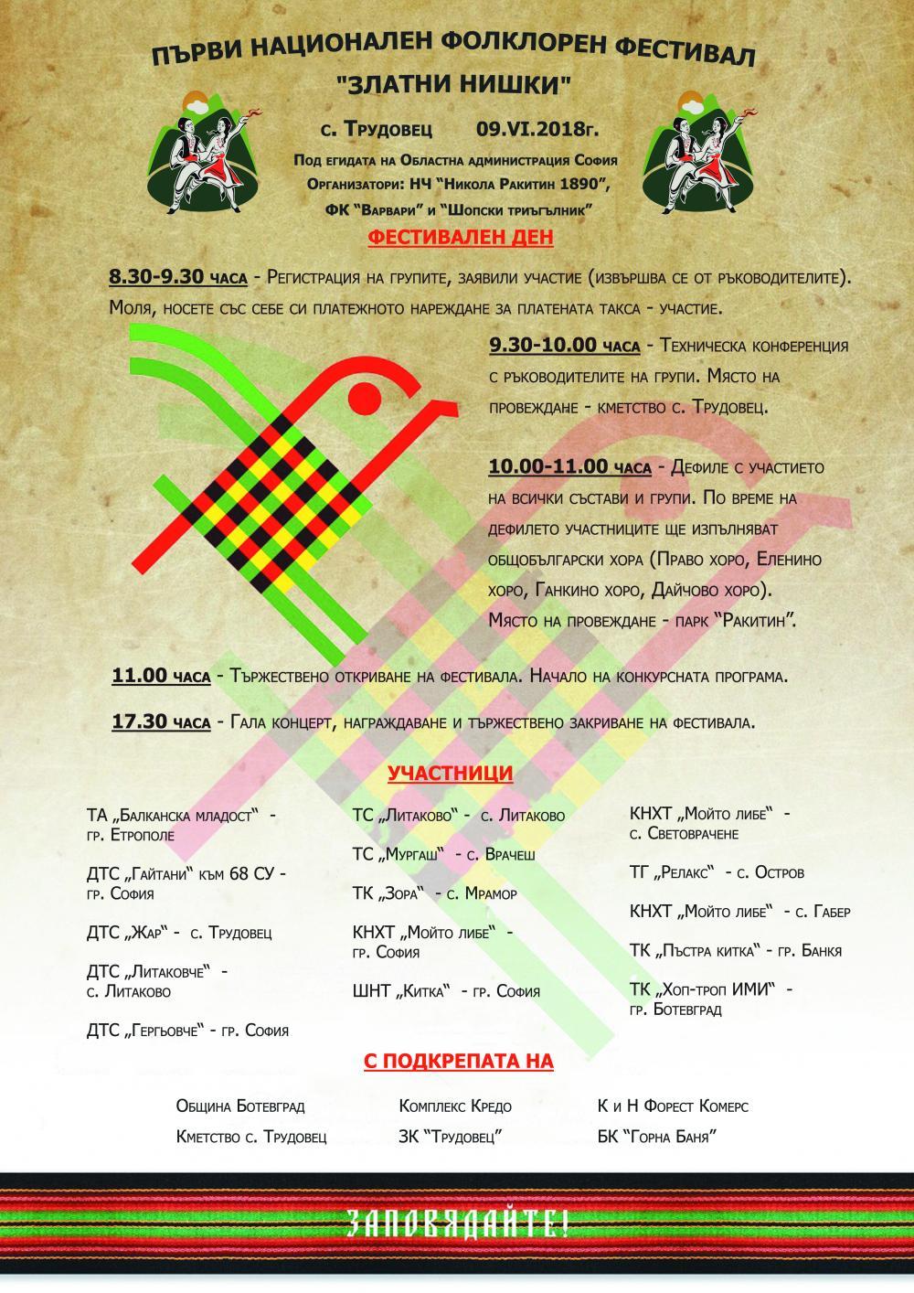 """Фолклорен фестивал """"Златни нишки"""" в село Трудовец на 9-ти юни"""