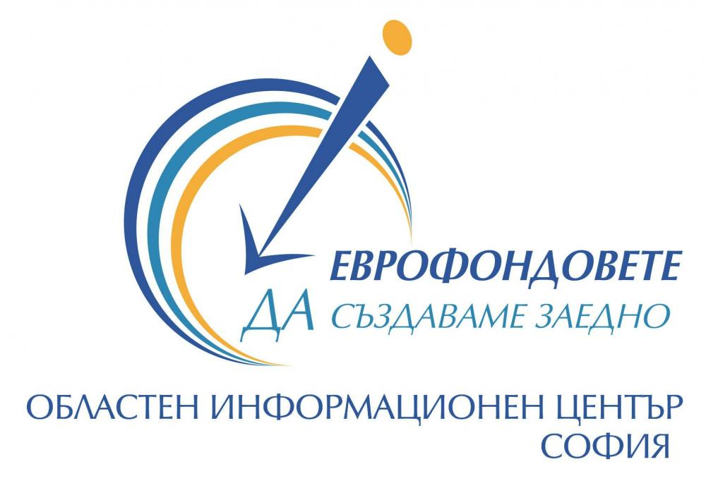 ИЗНЕСЕНА ПРИЕМНА НА ОИЦ-СОФИЯ В ОБЩИНА БОТЕВГРАД