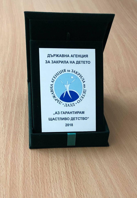 ДАЗД връчи плакет на Център за социална рехабилитация и интеграция- гр.Ботевград