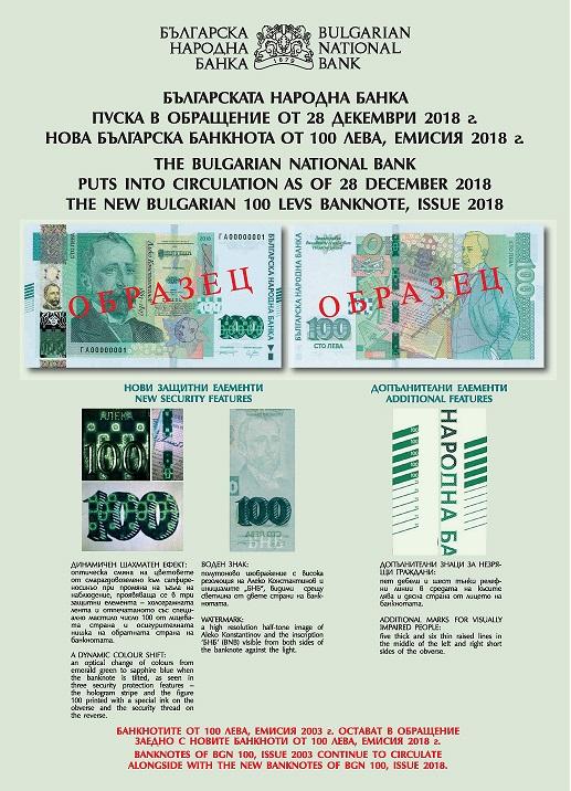 Нова банкнота с номинал 100 лева влиза в обращение от 28-ми декември