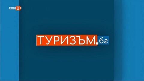 """""""Туризъм.БГ"""" по БНТ с епизод, посветен на Ботевград"""