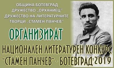 "VI Национален литературен конкурс ""Стамен Панчев"""