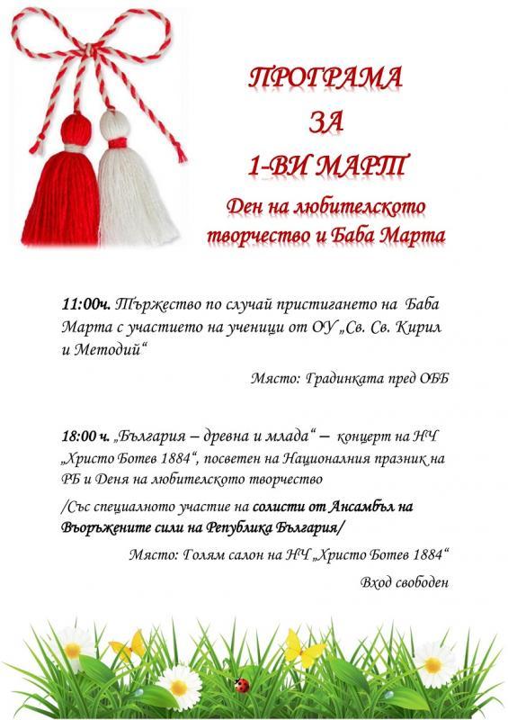 Община Ботевград обяви празничната програма по случай 1-ви март
