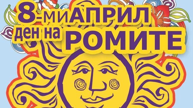 """Международният ден на ромите ще бъде отбелязан с концерт """"Цветовете на дъгата"""""""