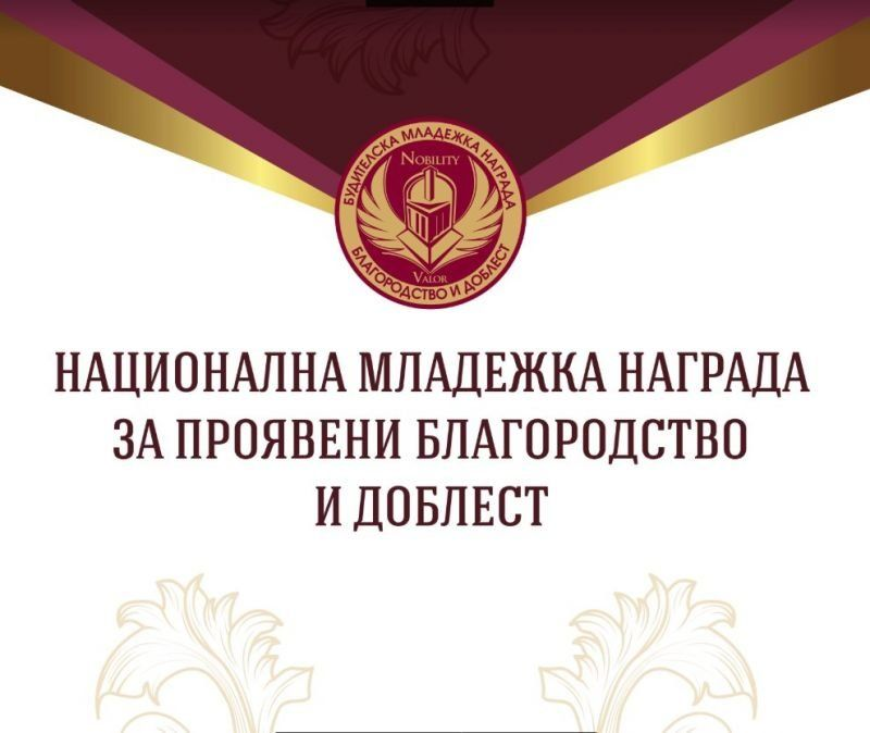 Номинации за Национална младежка награда за проявени доблест и благородство