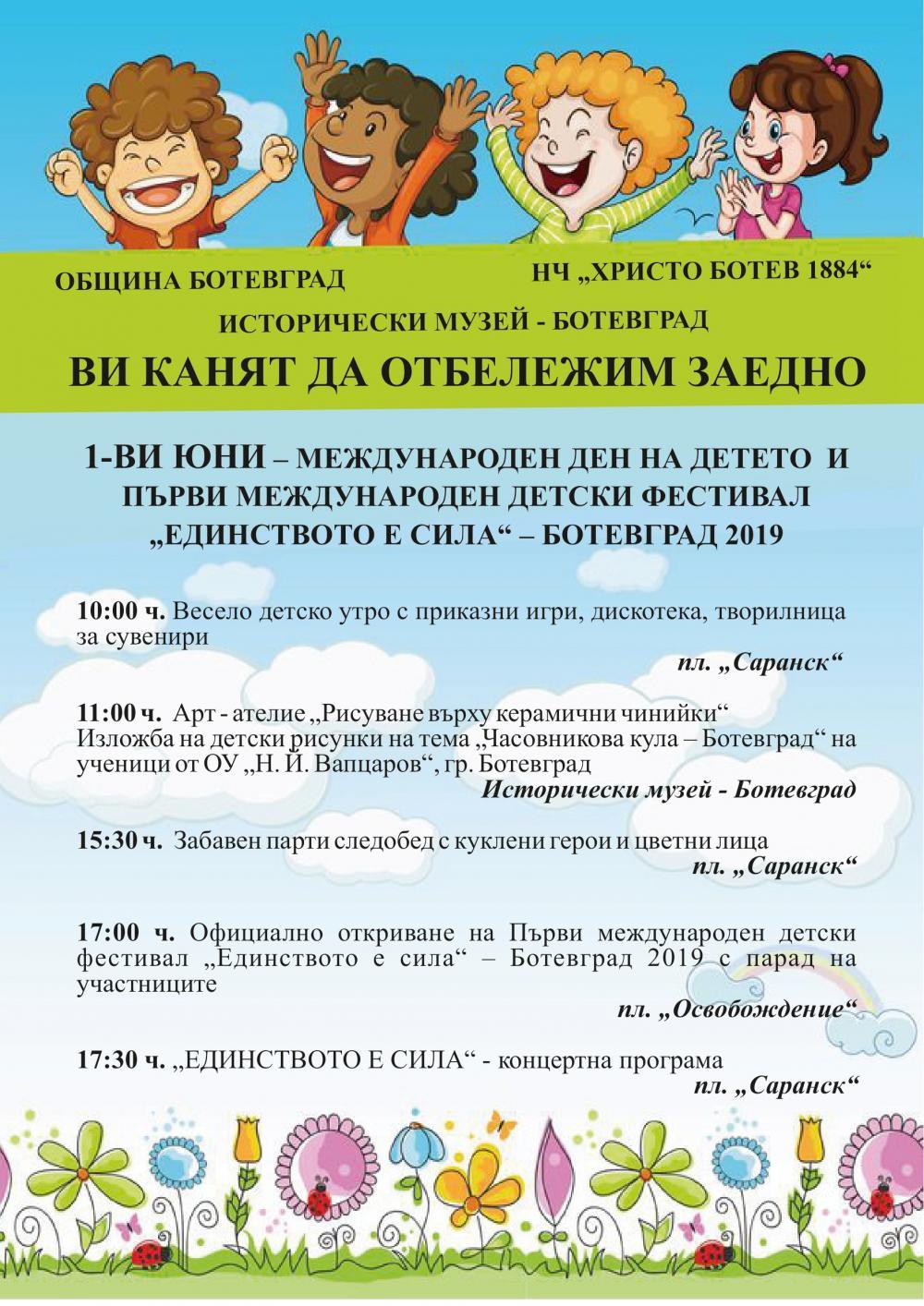 Забавления и творчески ателиета очакват най-малките на 1 юни в Ботевград