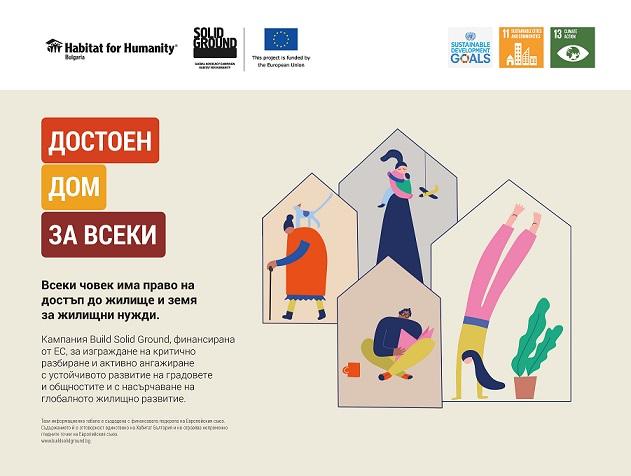 Община Ботевград се включва в най-голямата глобална кампания за достъп до жилище и жилищни права
