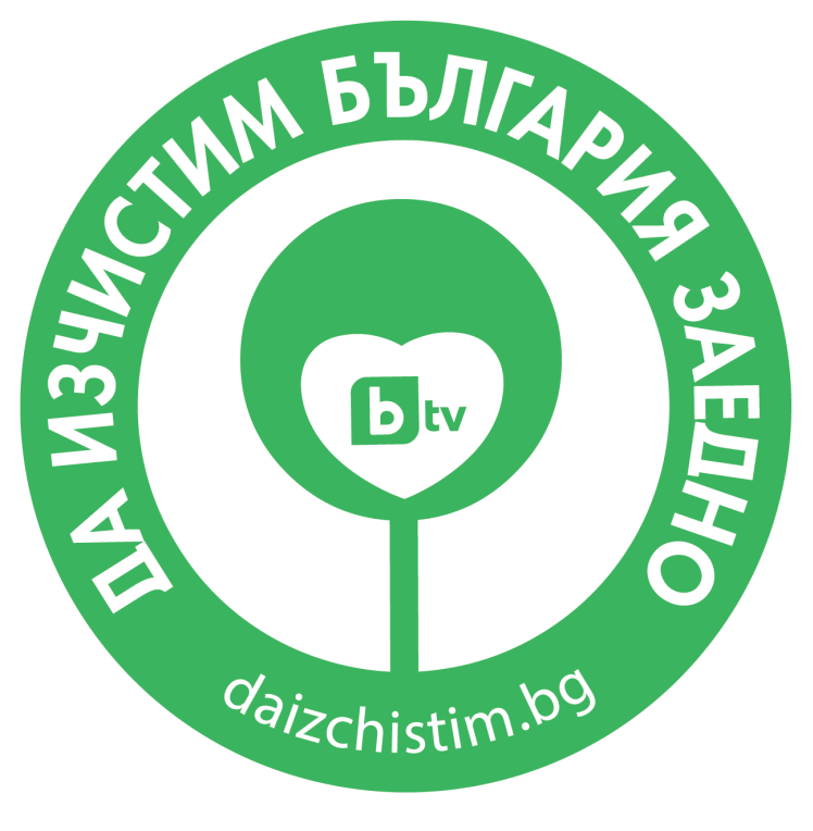 """Община Ботевград се включва отново в кампанията """"Да изчистим България заедно"""""""