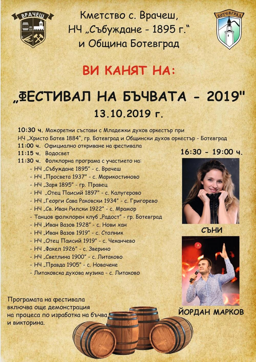 """""""Фестивал на бъчвата"""" - Врачеш 2019 ще се състои на 13 октомври"""