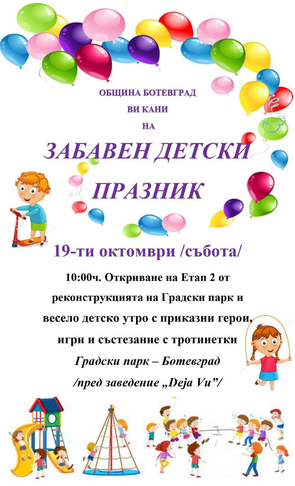 Детски празник по повод завършването на Етап 2 от реконструкцията на Градския парк