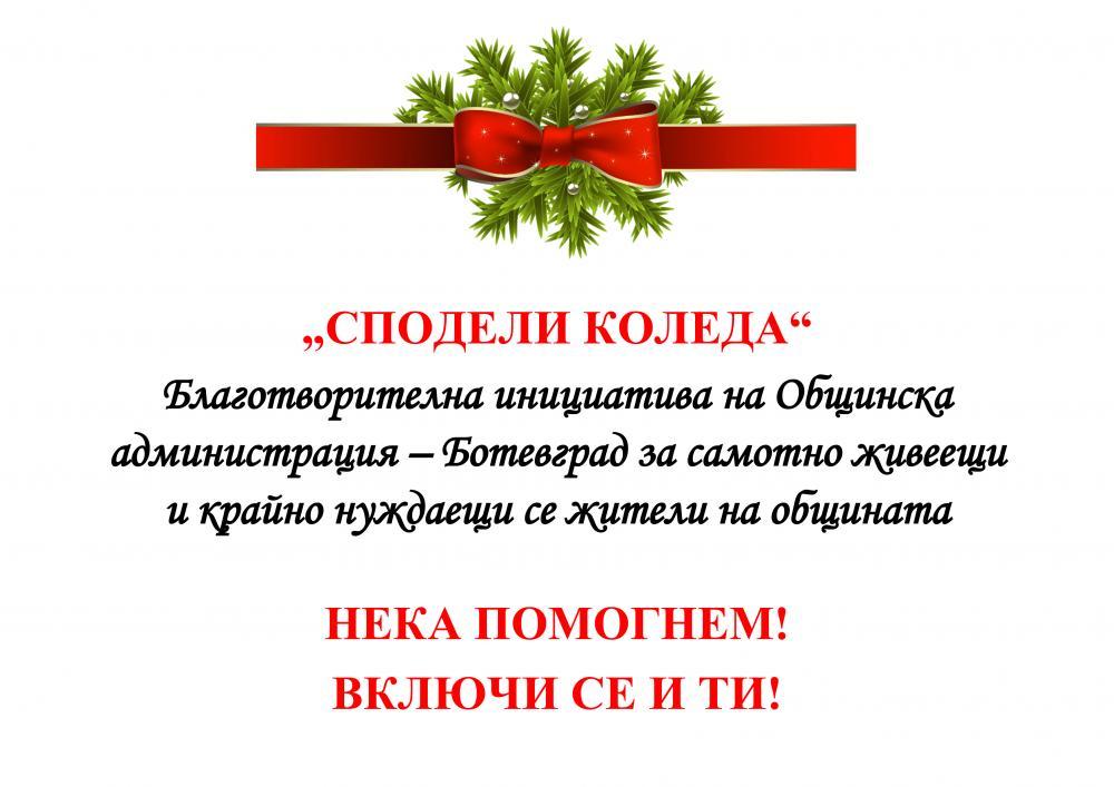 """За втора поредна година Община Ботевград стартира благотворителната кампания """"Сподели Коледа"""""""