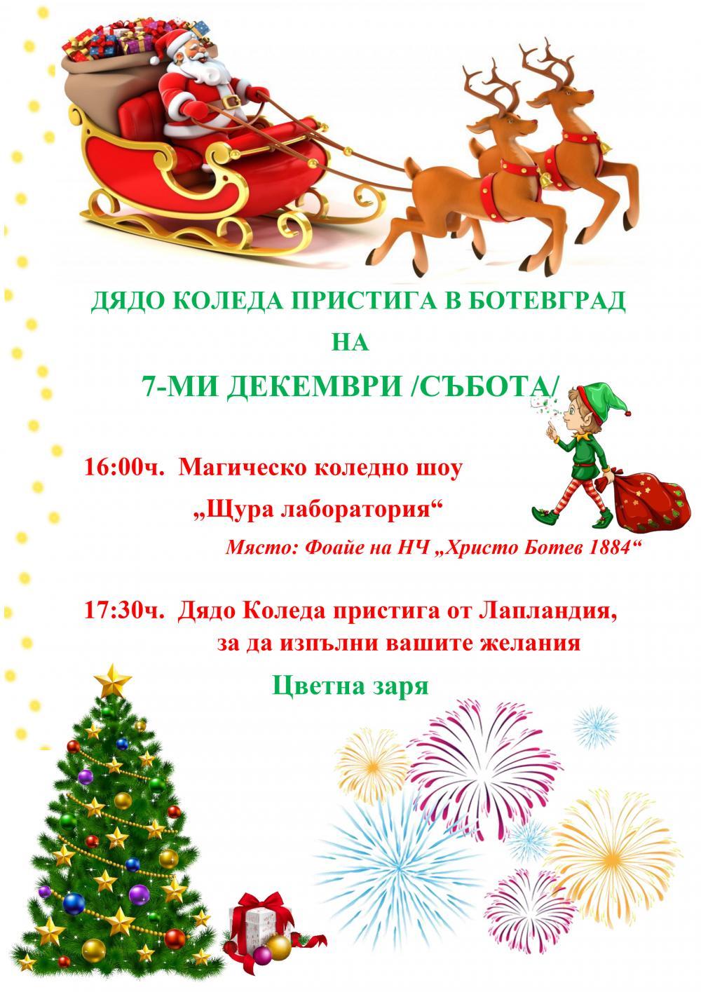 Дядо Коледа пристига в Ботевград на 7-ми декември