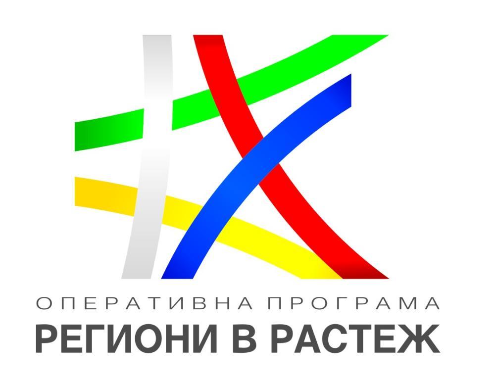 """Покана за информационна среща във връзка с отворена процедура """"Енергийна ефективност в периферните райони-3"""""""