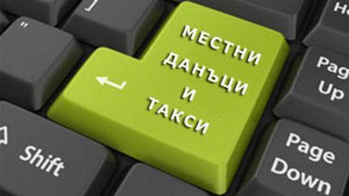 """Дирекция """"Местни данъци и такси""""  - профилактика на информационните системи"""