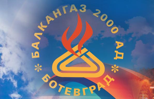 От 26 до 29 май ще бъде преустановено газоподаването към Трудовец