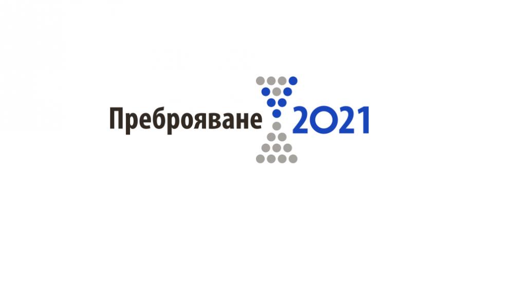Започна подготовката по преброяване на населението и жилищния фонд през 2021г.