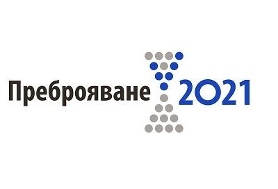 Преброяване на населението и жилищния фонд в Република България през 2021 година