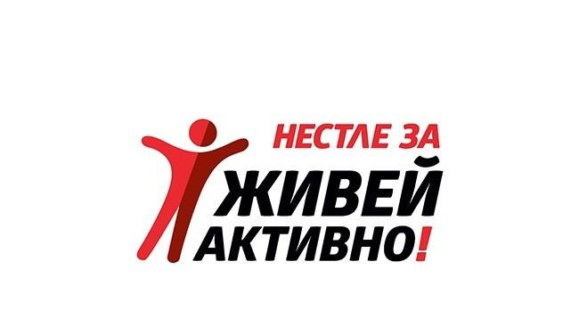 """Весел поход до хижа Рудината в партньорство с """"Нестле за Живей Активно! 2020"""" на 22-ри септември"""