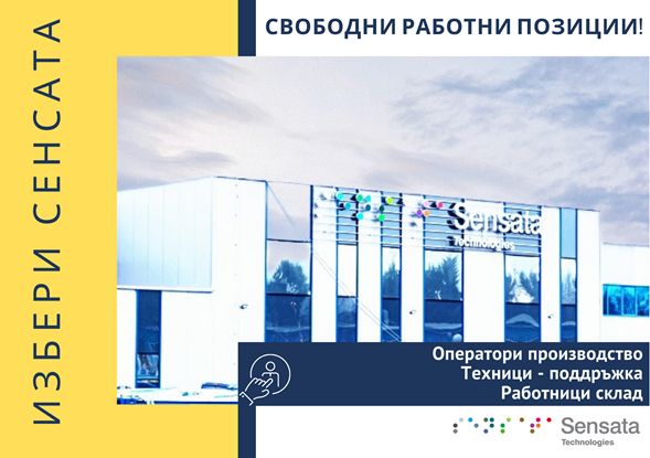 Сенсата Ботевград наема оператори и техници