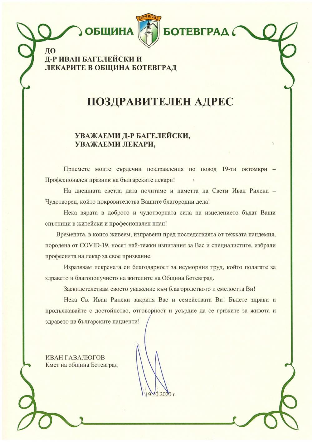 Поздравителен адрес от кмета Иван Гавалюгов по повод Професионалния празник на българските лекари