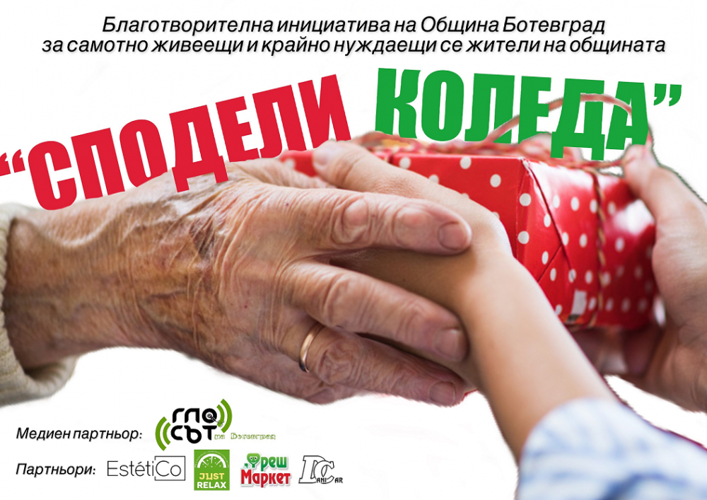 "Община Ботевград и ""Гласът на Ботевград"" стартират благотворителната кампания ""Сподели Коледа"""