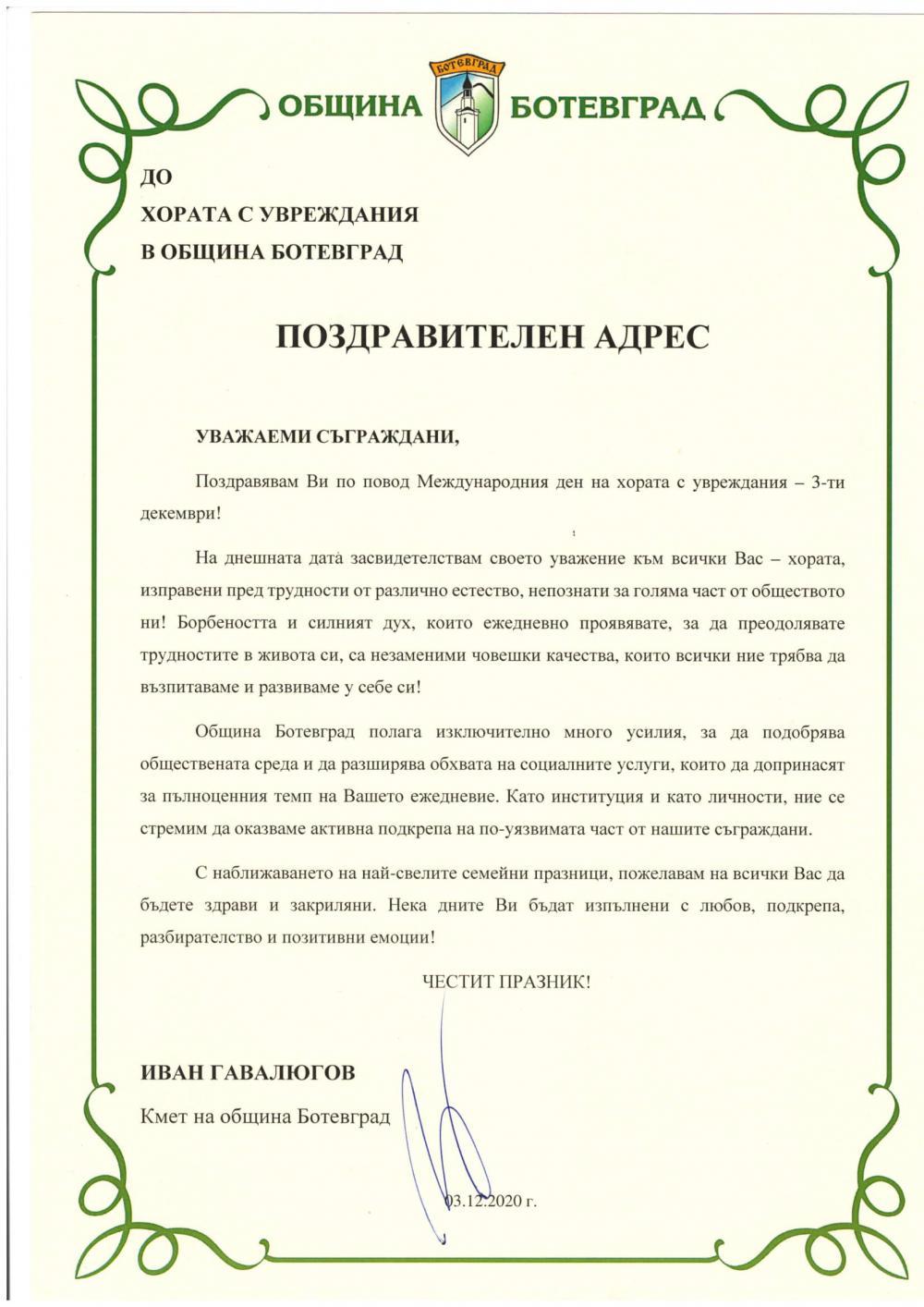 Поздравителен адрес от кмета Иван Гавалюгов по повод Международния ден на хората с увреждания