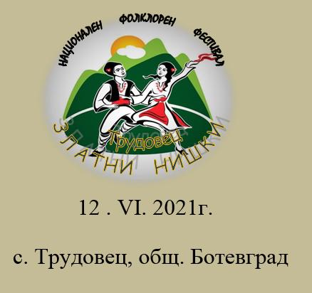 """Започна организацията на третото издание на Национален фолклорен фестивал """"Златни нишки"""" – село Трудовец"""