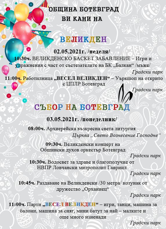 Община Ботевград организира дни на забавления за децата по повод Великденските празници
