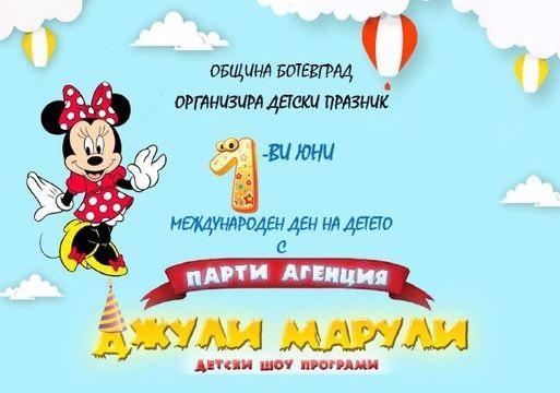 """Детският празник по повод 1-ви юни ще се проведе в фоайето на """"НЧ Христо Ботев 1884"""""""