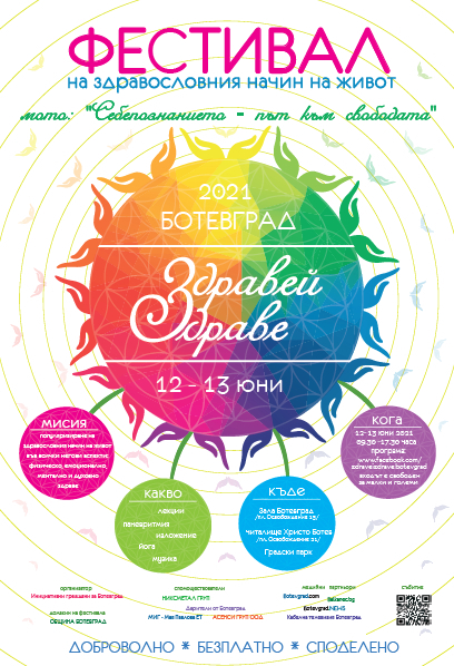 "Фестивал ""Здравей, здраве"" на 12-ти и 13-ти юни в Ботевград"