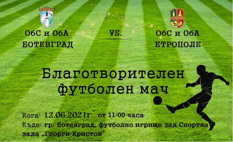 Благотворителен мач между общините Ботевград и Етрополе ще се проведе на 12-ти юни в Ботевград