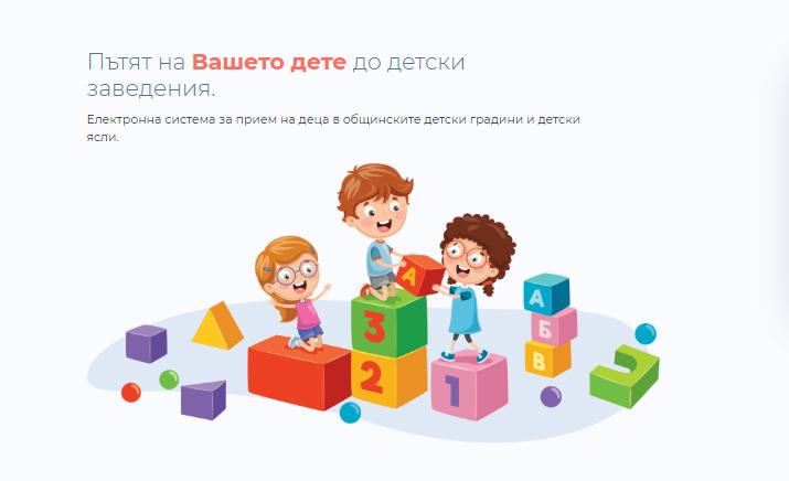 Подаване на нови заявления през месец юли на чакащите прием в детски градини и детски ясли на територията на община Ботевград