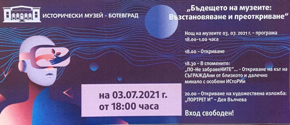 Предстои! Нощ на музеите и галериите на 3-ти юли в Исторически музей - Ботевград