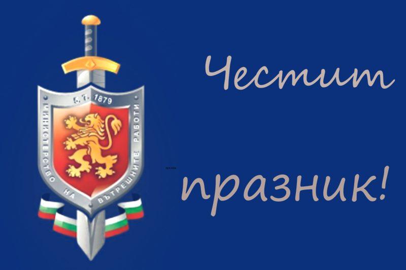 Поздравителен адрес по повод професионалния празник на служителите в системата на МВР