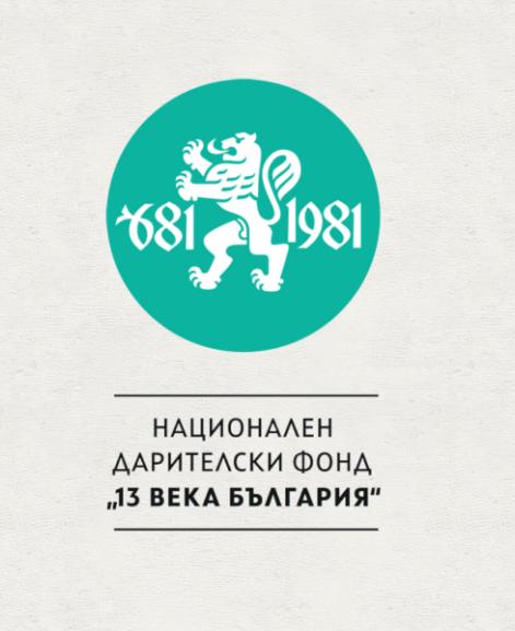 """Национален дарителски фонд """"13 века България"""" с нов проект  - """"Кауза БГ"""""""