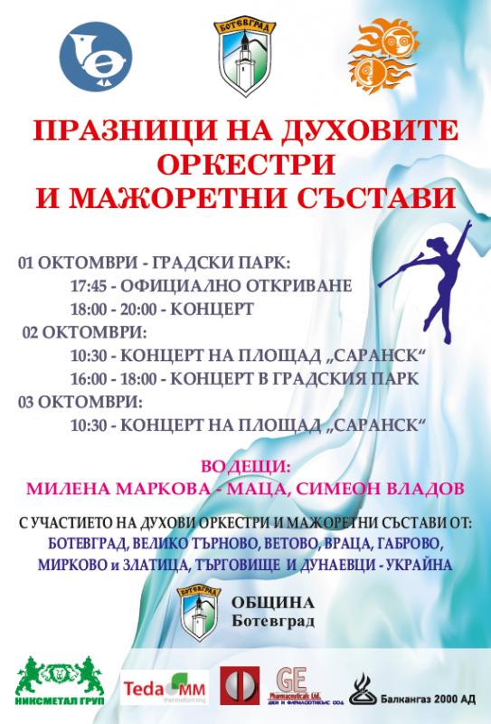 С концерти на открито ще бъдат отбелязани Празници на духовите оркестри и мажоретните състави в Ботевград
