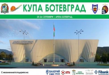 ПОКАНА - Турнир за купата на Ботевград