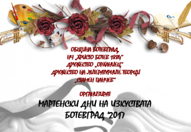 От 22 март започват Мартенски дни на изкуствата в Ботевград