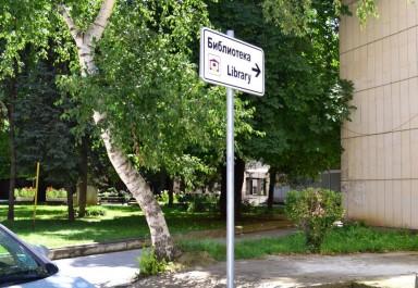 """Ботевград с указателни табели """"Библиотека"""""""
