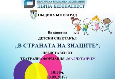 Детски спектакъл на открито ще бъде представен в Ботевград по повод Европейската седмица на мобилността