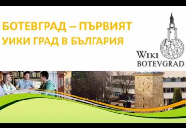 """Инициативата """"Ботевград – първият уикиград в България"""" беше представена на дискусионен форум"""