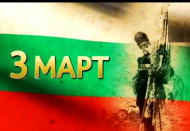 Програма по повод Националния празник на Република България – Трети март