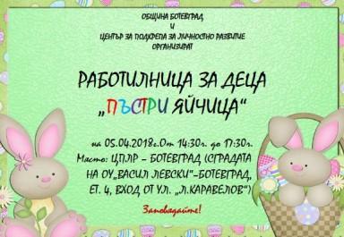 """Работилница за деца """"Пъстри яйчица"""" на 5 април в Ботевград"""