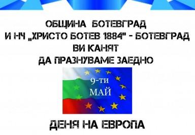 Да празнуваме заедно 9-ти Май - Деня на Европа